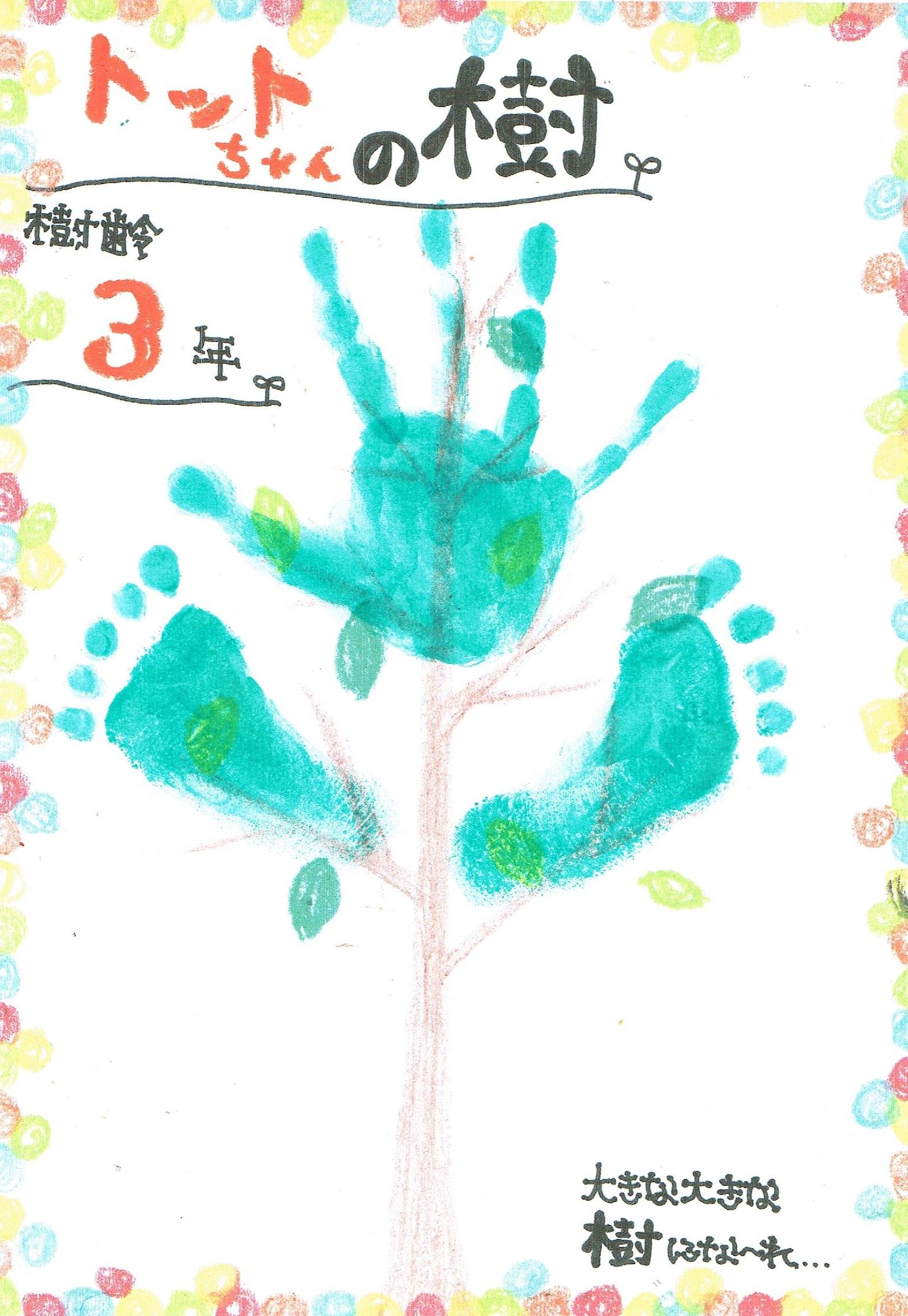 手形・足形アート~成長の木~