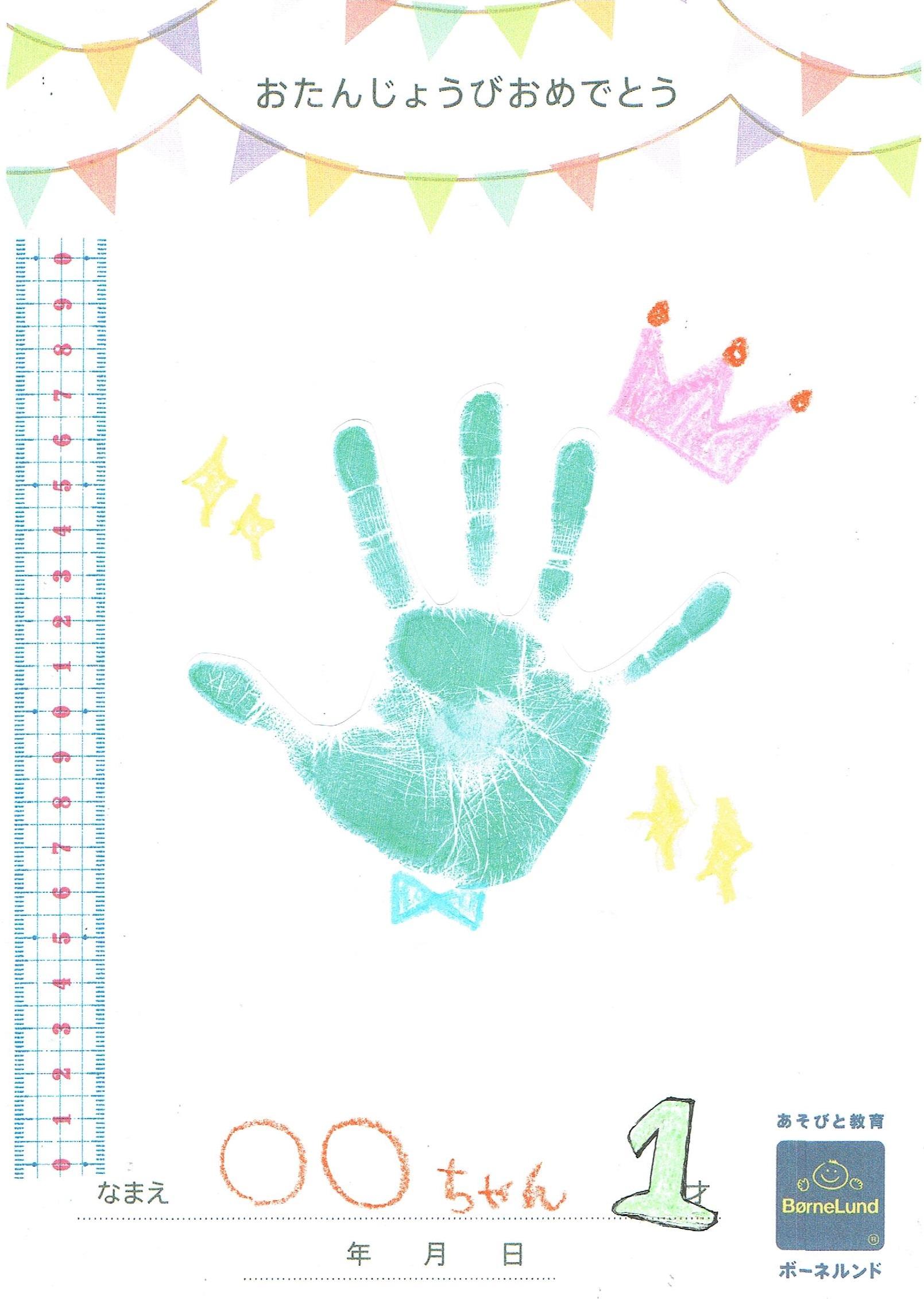 お誕生会~記念の手形をとろう~