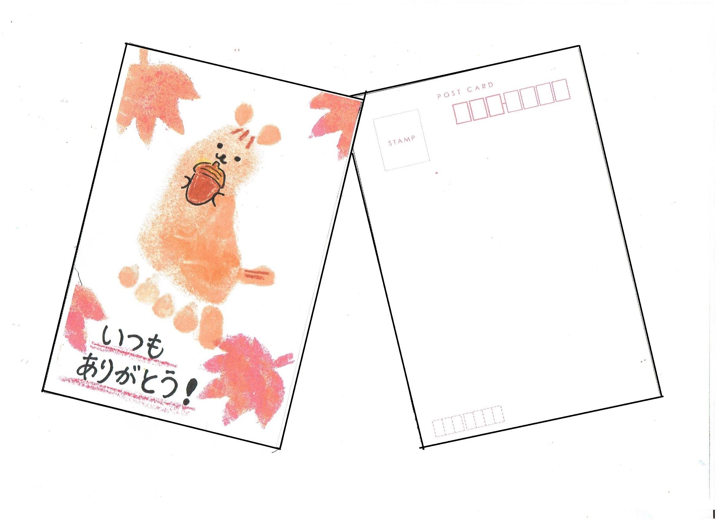足形アート~敬老の日のカードをつくろう~