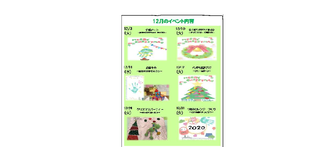 【あそびば】12月のイベントのご案内