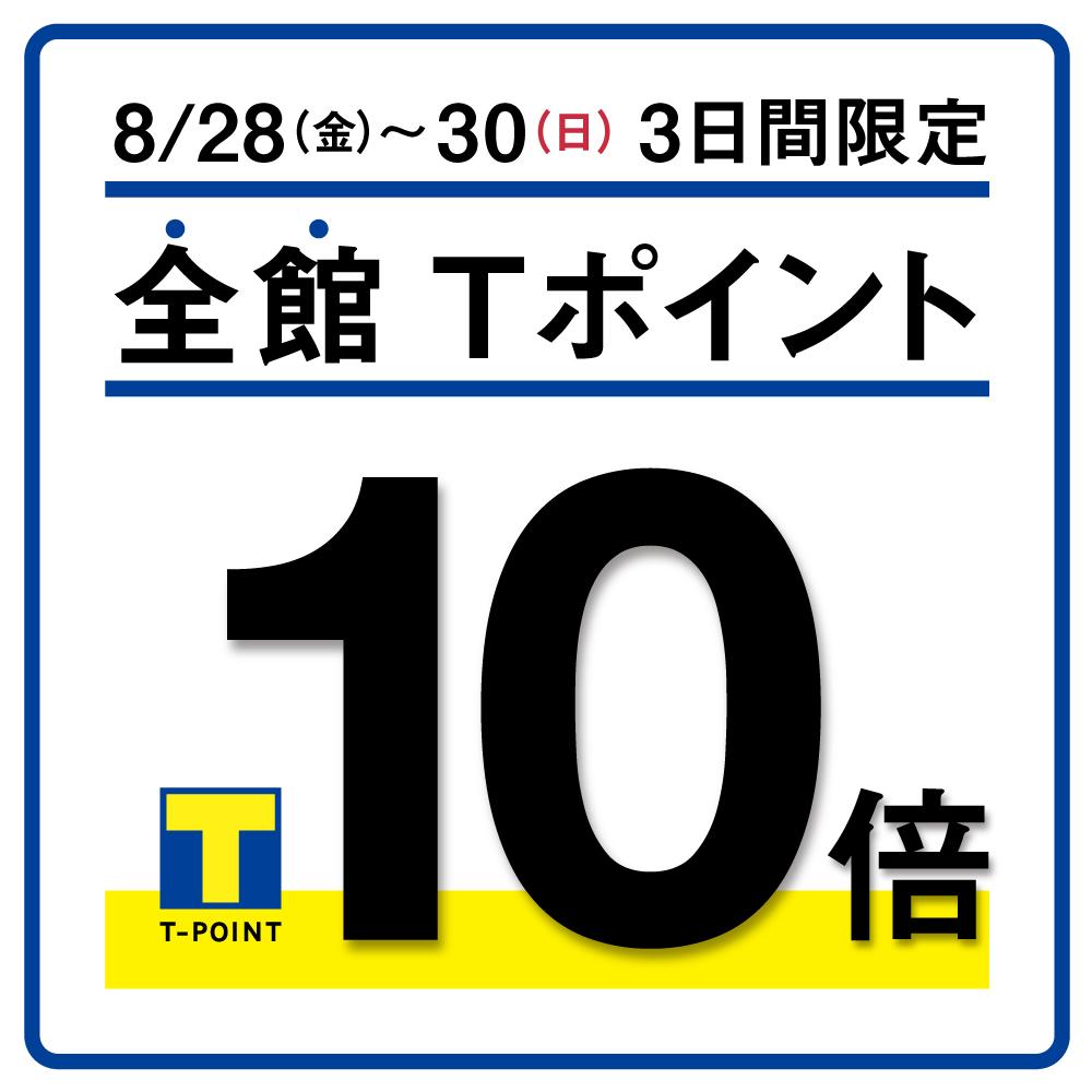 8月28日(金)~8月30日(日)枚方T-SITE 全館Tポイント10倍!!