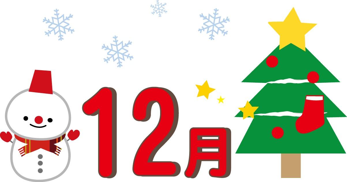 【tot Garden】12月のお誕生日会