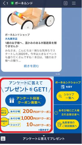 ゆめタウン佐賀店 閉店のお知らせ