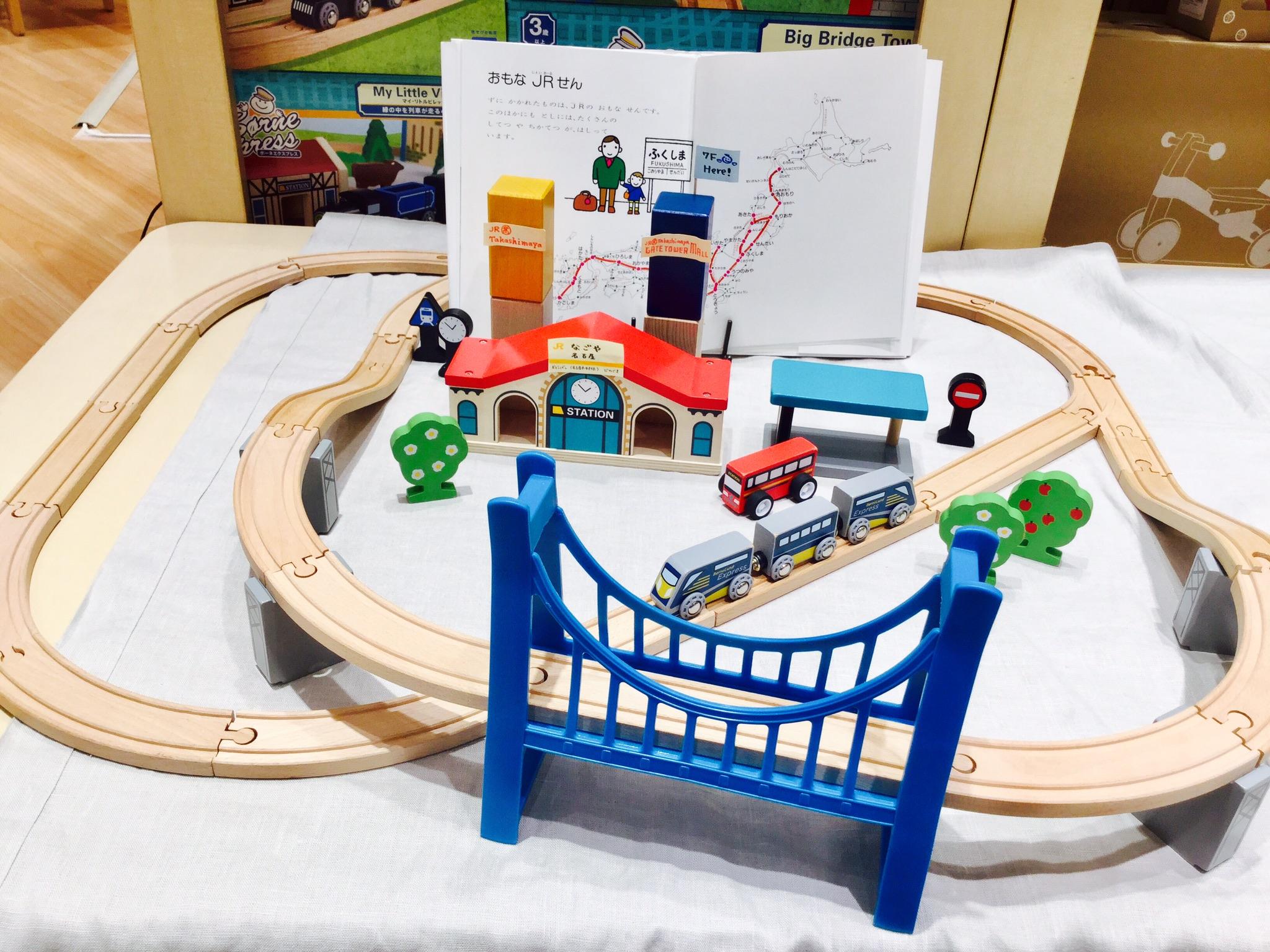 列車の旅へ出発!「ボーネエクスプレス ビッグブリッジ・タウン」