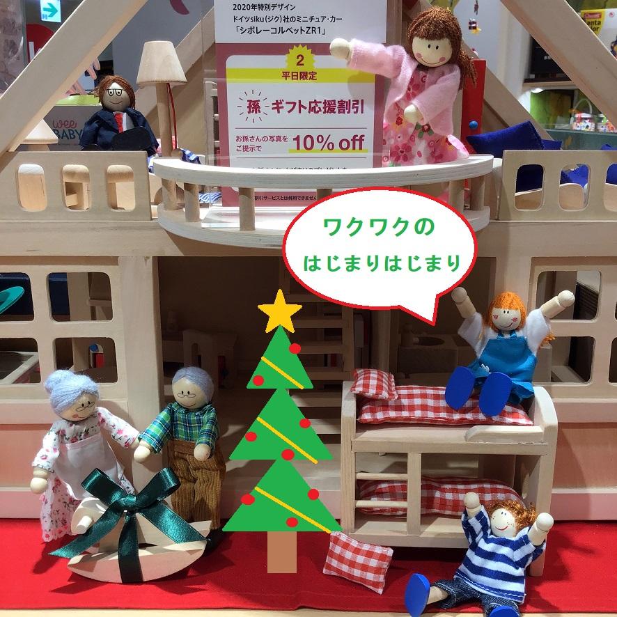 孫割10%OFFは【平日限定】12/25(金)まで!