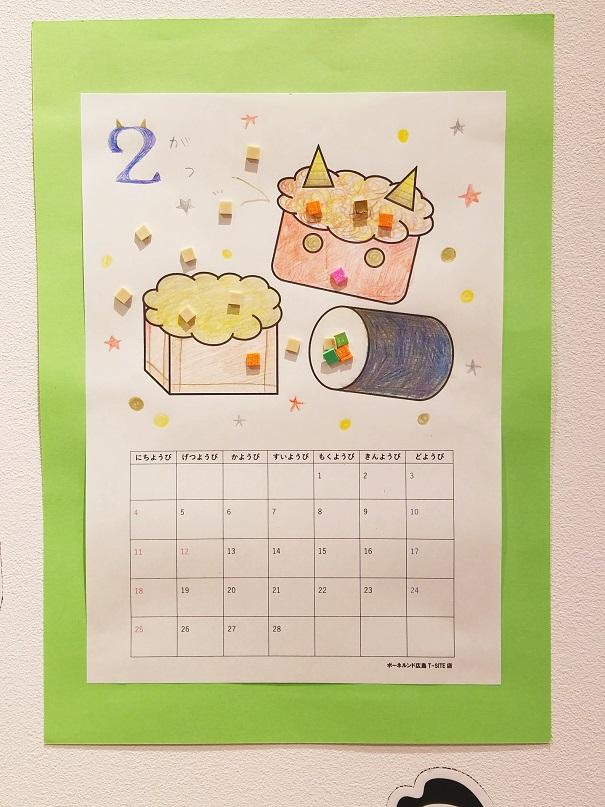 スティッキーモザイクシールで2月のカレンダーづくり