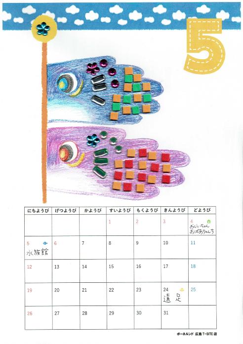 【水曜クラフトイベント】スティッキーモザイクシールで5月の手形カレンダーづくり