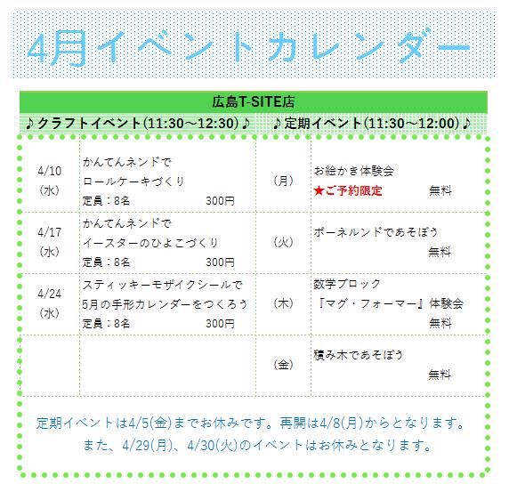♪4月のイベントカレンダー♪