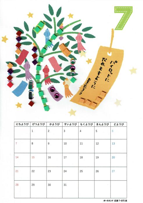【水曜クラフトイベント】スティッキーモザイクシールで7月のカレンダーづくり