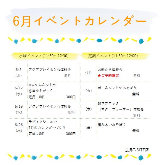 ★6月のイベントカレンダー★