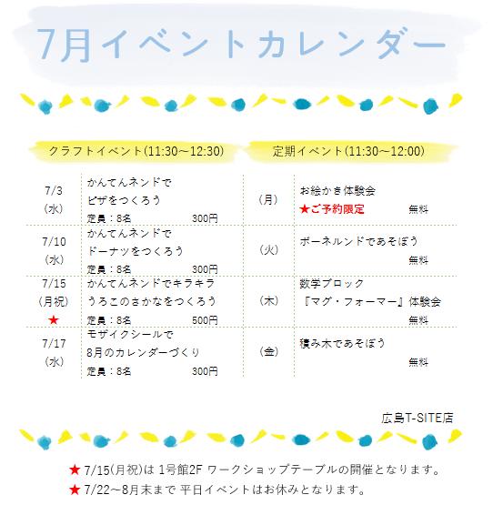 ★7月のイベントカレンダー★