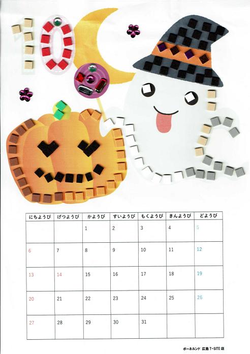 【水曜クラフトイベント】モザイクシールで10月のカレンダーづくり