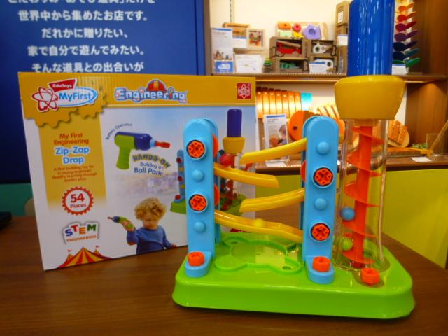 お子さまの実体験をプロデュースする新商品の登場です!