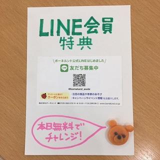 1月LINE会員様限定イベント