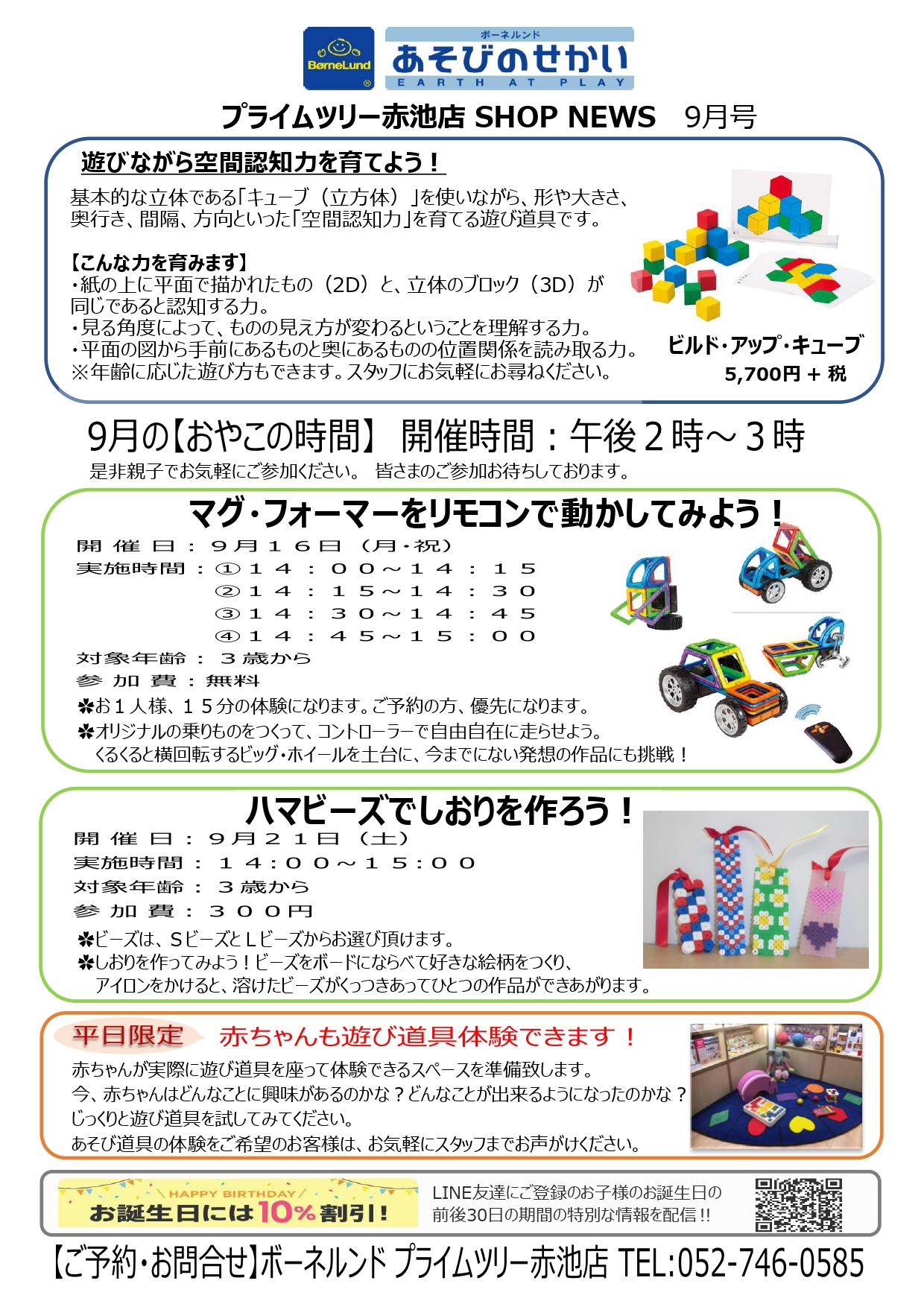 ショップニュース 9月号