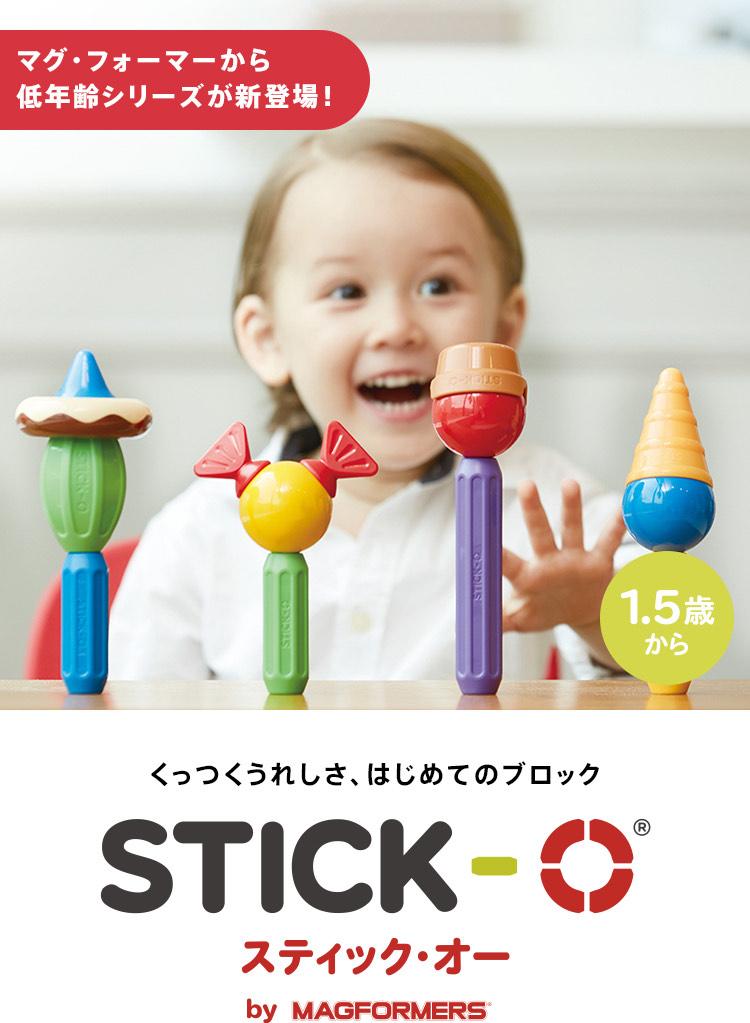 新商品「スティック・オー」のご紹介