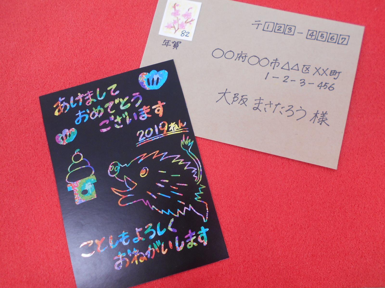 新年のお手紙を書こう!