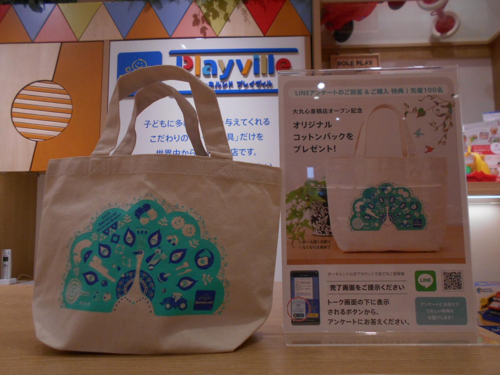 大丸心斎橋オープン記念 トートバッグをプレゼント!