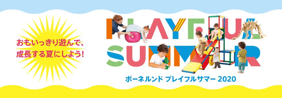 ボーネルンド プレイフルサマー2020 ~夏のあそびを見つけよう!~vol.2