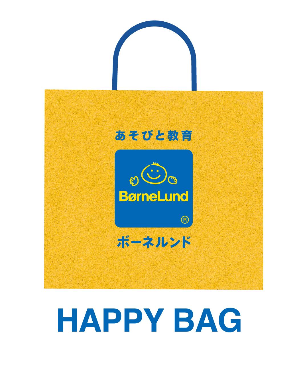 ボーネルンドの福袋「ハッピーバック」販売のお知らせ