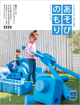 子育て応援誌「あそびのもり」夏秋号が完成しました!