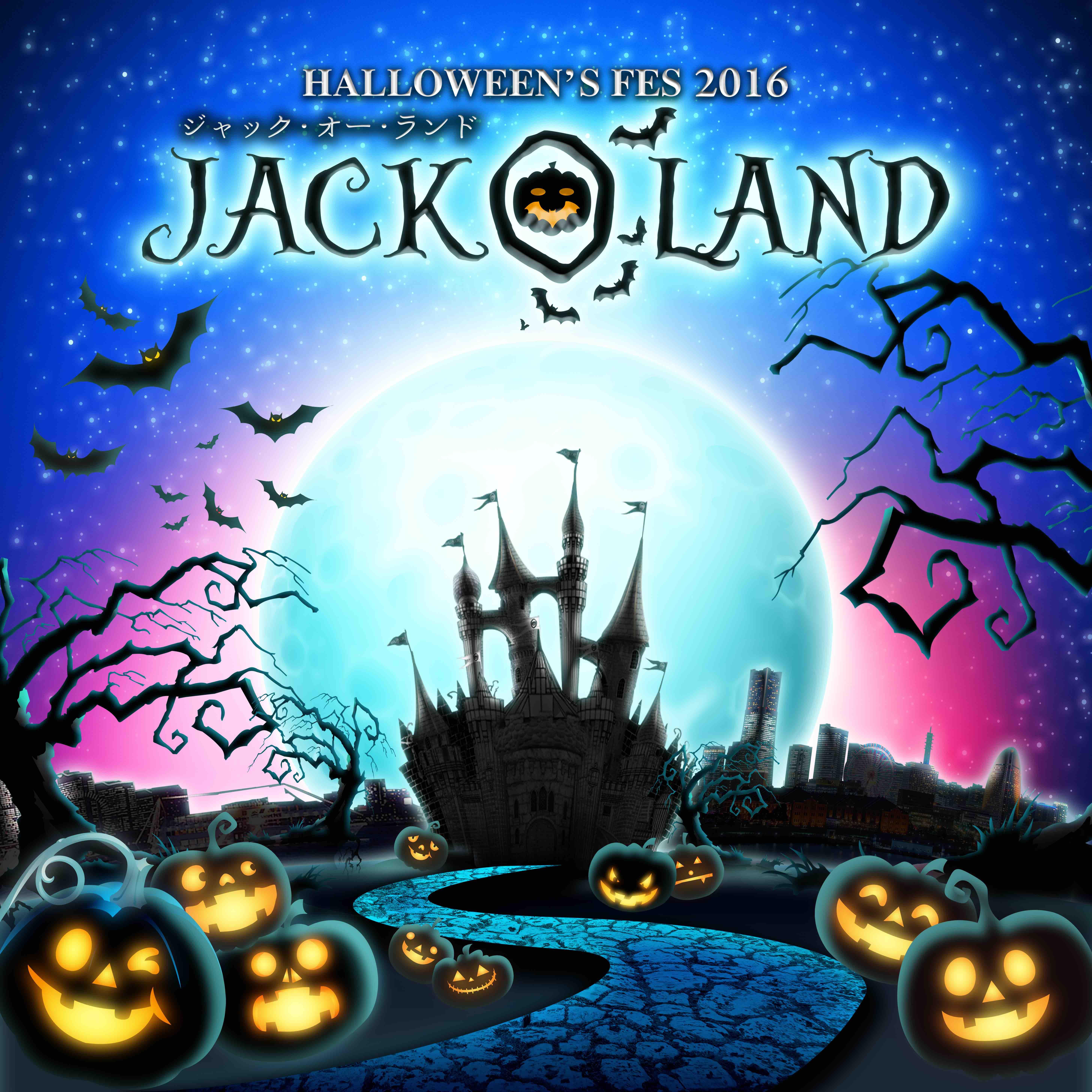 10月29日、30日 イベント「ジャック・オー・ランド(JACK-O-LAND)」にマグ・フォーマー体験コーナーが出現します