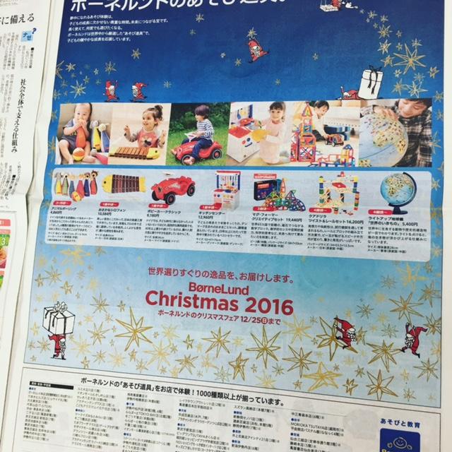 子どもの未来へ、願いを込めて。本日付読売新聞、朝日新聞でクリスマスフェア新聞広告を実施しました。