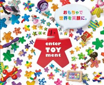 東京おもちゃショー2017 出展のお知らせ