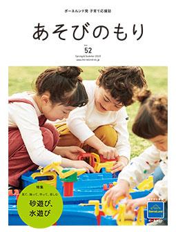 Vol.52 Spring/Summer 2019