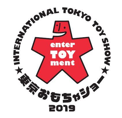 東京おもちゃショー2019 出展のお知らせ