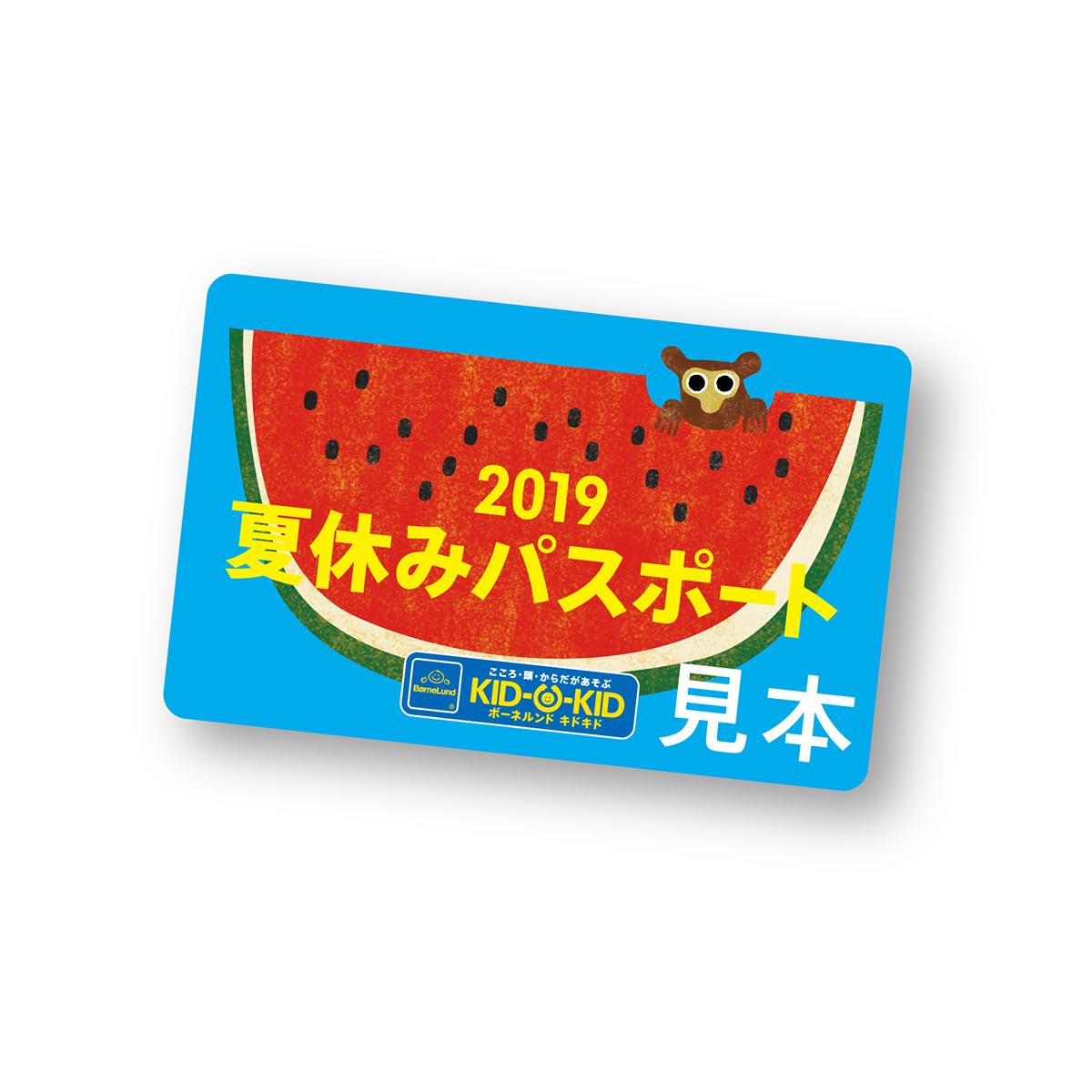 7/2より店頭発売!2019年キドキド夏休みパスポート
