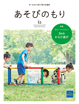 Vol.53 Summer/Autumn 2019