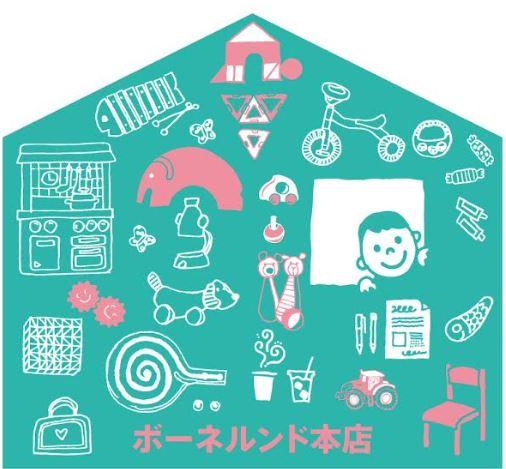 11/16(土) ボーネルンド本店 リニューアルオープンのお知らせ