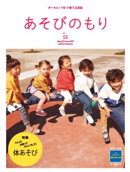 Vol.55 Spring/Summer 2020