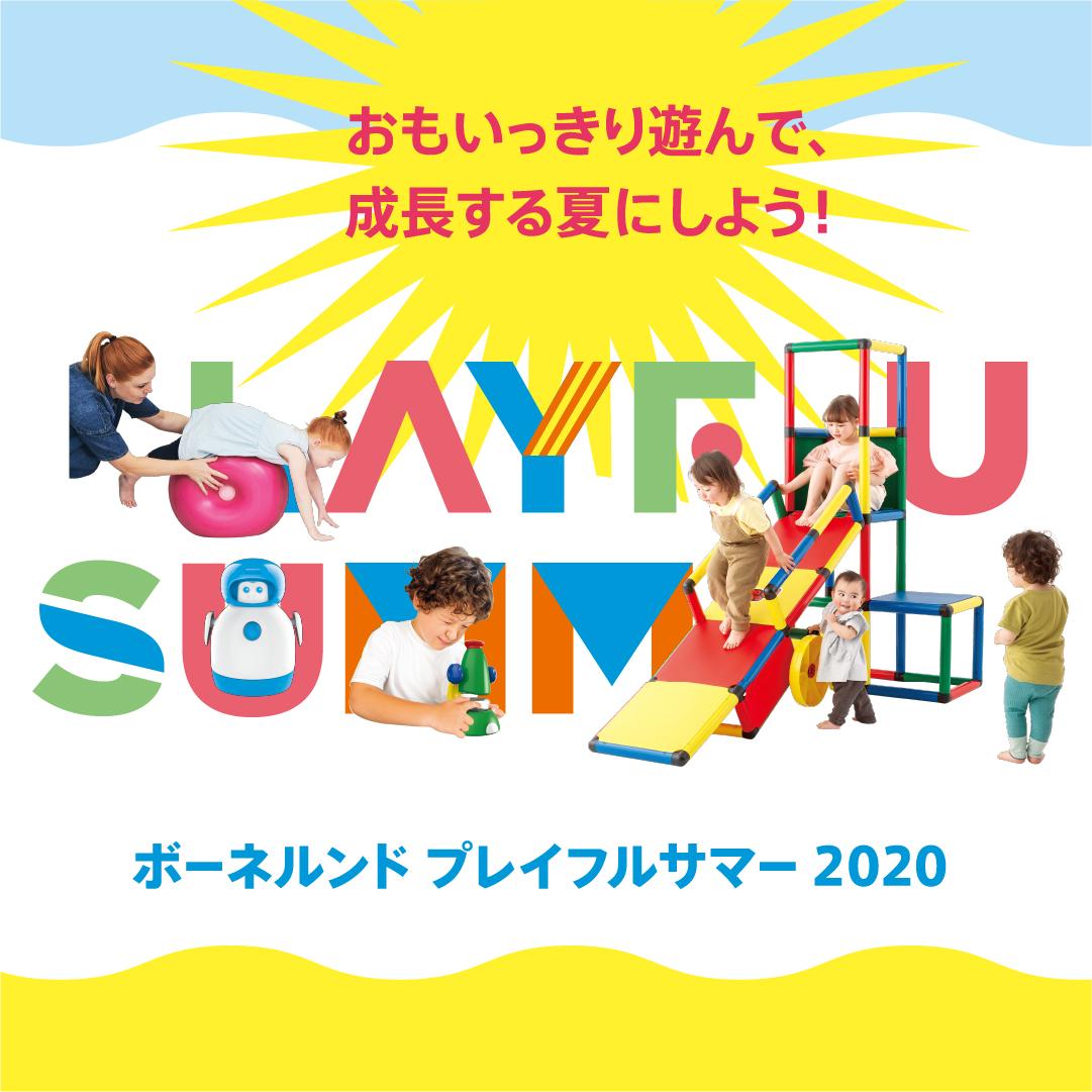 7/22(水)~ ボーネルンド PLAYFUL SUMMER2020 開催