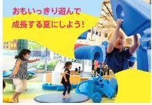 8/1(土)~あそび場で PLAYFUL SUMMER2020 開催