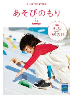 Vol.56 Spring/Summer 2021