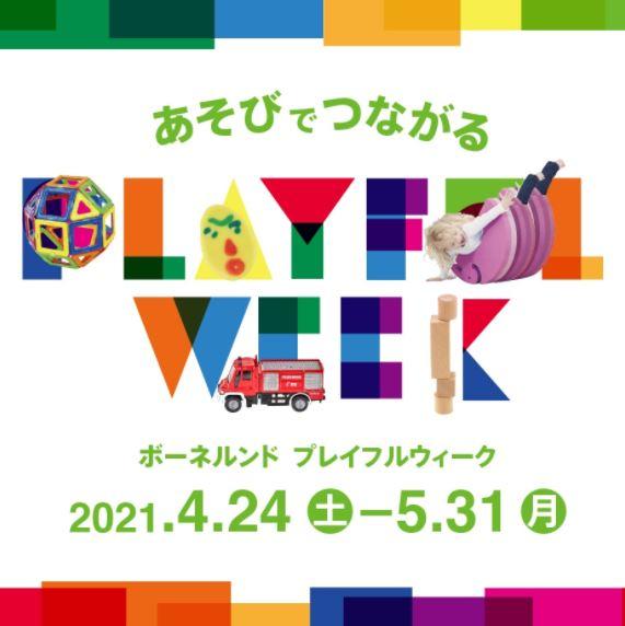 4/24(土)~5/31(月) 「あそびでつながろう プレイフルウィーク2021」開催