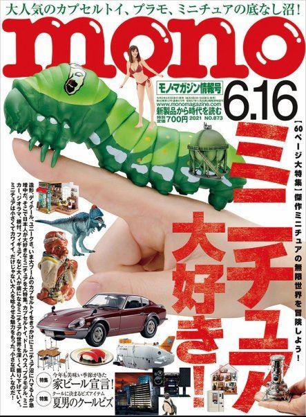 雑誌「モノマガジン」6/16号(6/2発売)にジクのミニチュア・カーやキッチンセンターなどが掲載されました
