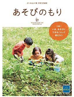 Vol.57 Autumn/Winter 2021