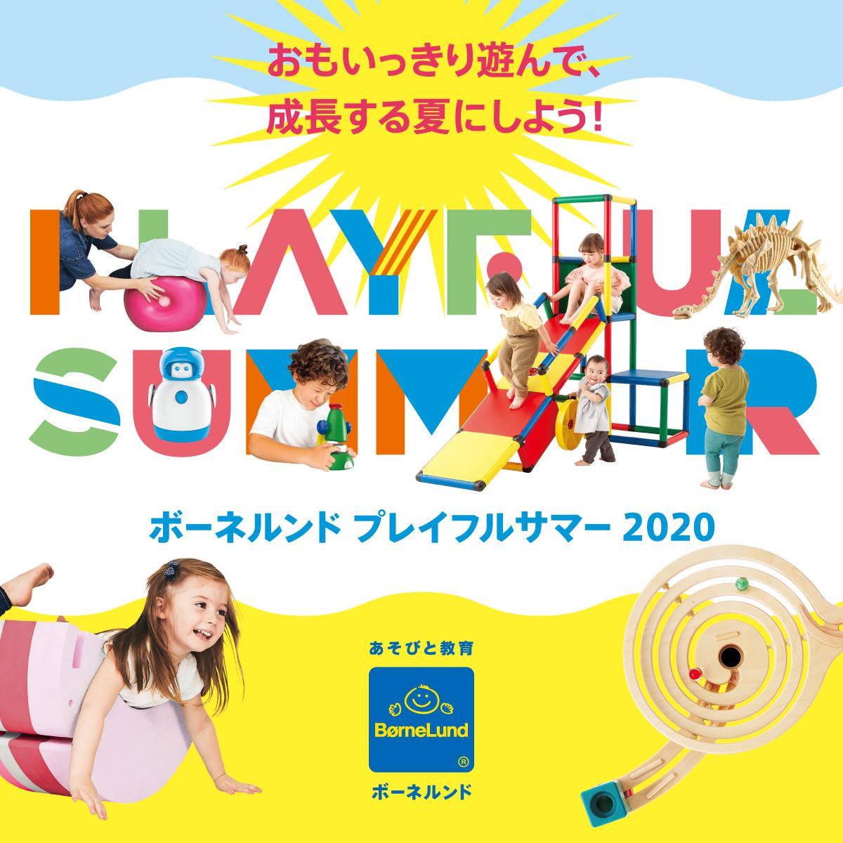 ボーネルンドPLAYFUL  SUMMER 2020〜おもいっきり遊んで、成長する夏にしよう!〜