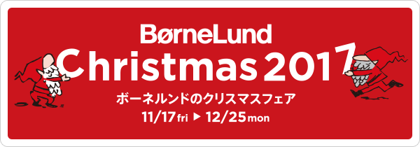 ★ボーネルンドのクリスマスフェア★