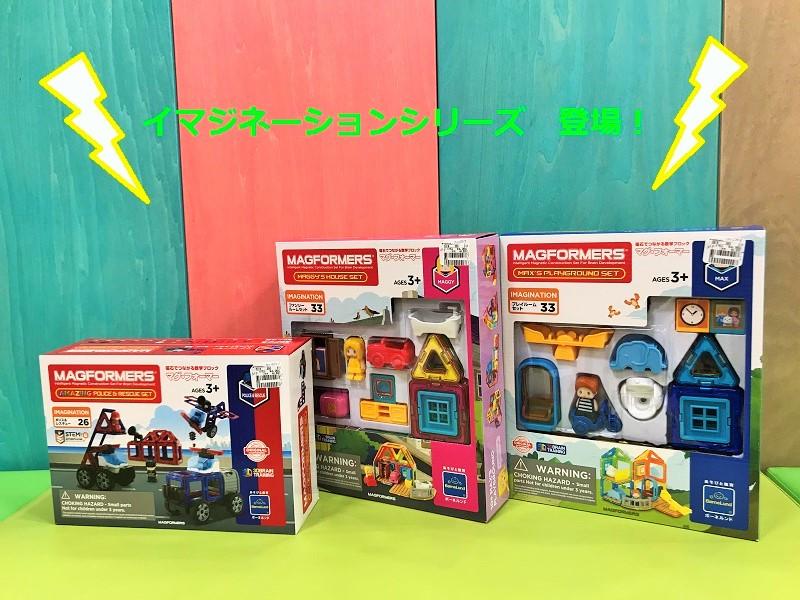 【新商品情報】マグフォーマーシリーズ!+【ビースト人気投票】中間発表