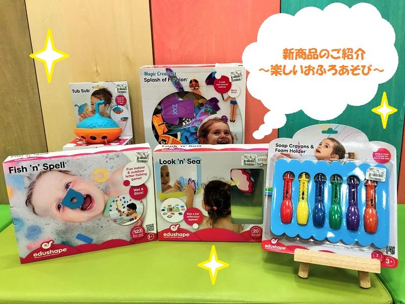 【新商品】お風呂のあそび道具