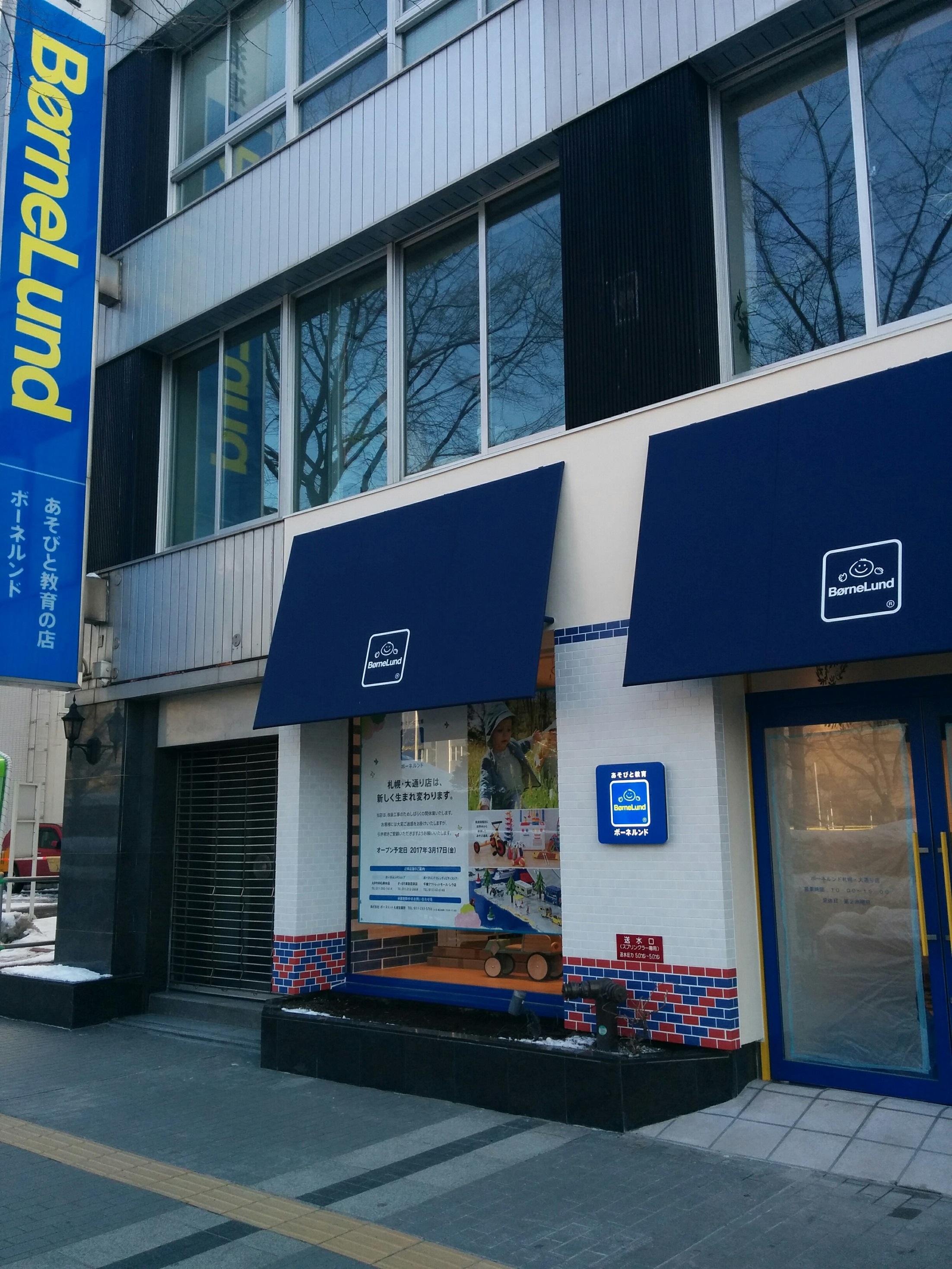 ボーネルンド札幌大通り店のご紹介
