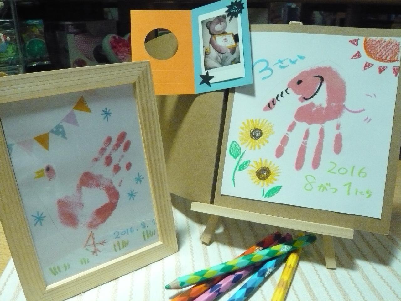 親子で楽しむ 手形スタンプ
