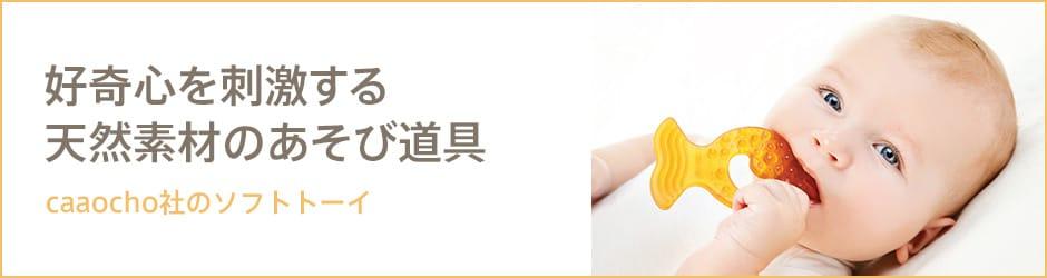 新商品 カオチョー社ソフトトーイ