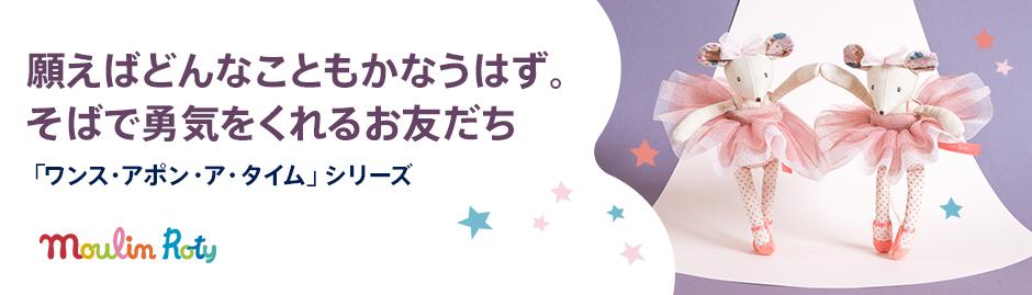 ムーラン・ロティ社 ワンス・アポン・ア・タイムシリーズ