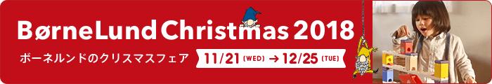 2018年ボーネルンドクリスマスフェアのお知らせ