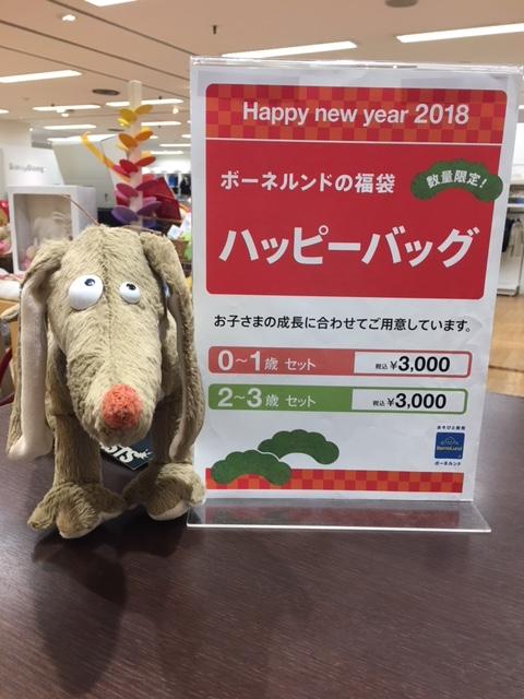 ハッピーバッグ2018 1/2より発売